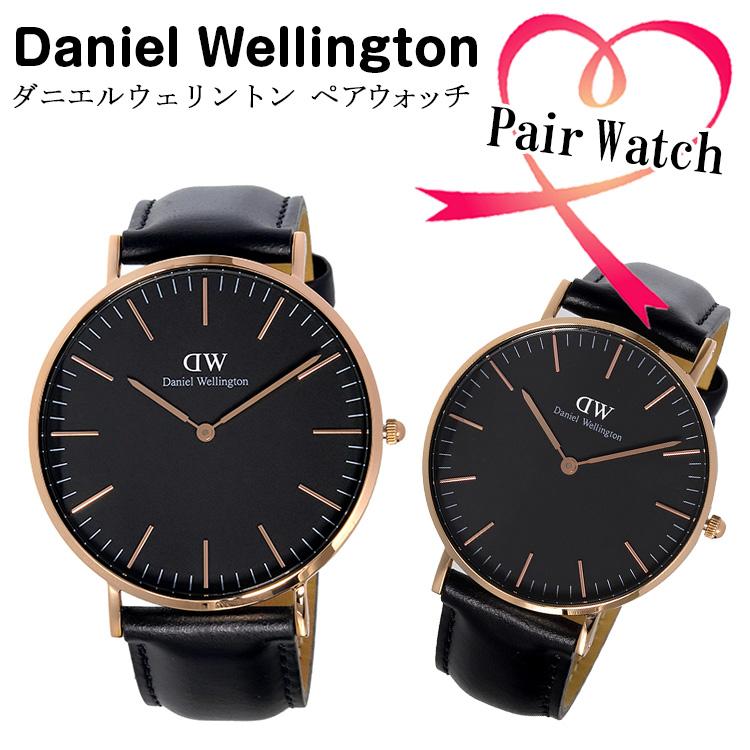 Daniel Wellington (ダニエルウェリントン)